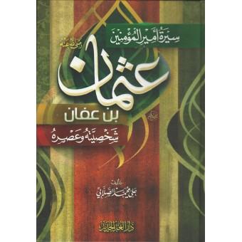 سيرة أمين المؤمنين عثمان ابن عفان