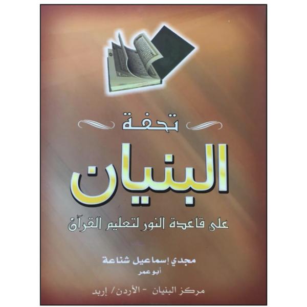 كتاب تحفة البنيان